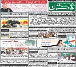 Daily Pakistan Epaper - Read Today's Daily Pakistan Newspaper
