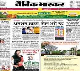 Dainik bhaskar jaipur brings complete 3d issue on diwali.