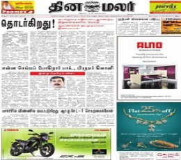 Dinamalar Newspaper - Read Today's Dinamalar Epaper in Tamil